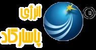 شرکت کنترل انرژی پاسارگاد